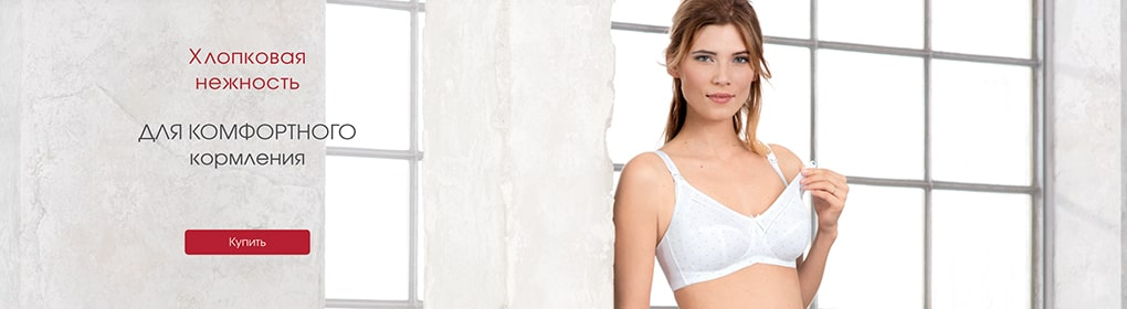Нижнее белье и аксессуары для беременных и кормящих мам купить в официальном  интернет-магазине Anita 6903f41ab14